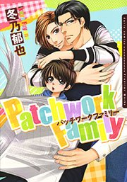 Patchwork Family【おまけ漫画付き電子限定版】